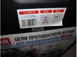 Цепи противоскольжения усиленные 16мм. 360-10 (KN80) 2шт. DK482-360-10