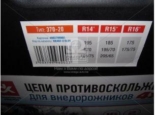 Цепи противоскольжения усиленные 16мм. 370-20 (KN90) 2шт. DK482-370-20