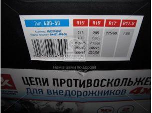Цепи противоскольжения усиленные 16мм. 400-50 (KN120) 2шт. DK482-400-50