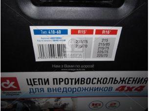 Цепи противоскольжения усиленные 16мм. 410-60 (KN130) 2шт. DK482-410-60