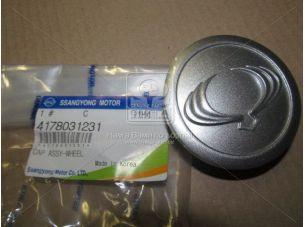 Колпак диска легкосплавного (пр-во SsangYong) 4178031231