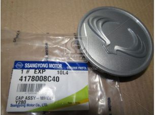 Колпак литого диска (пр-во SsangYong) 4178008C40