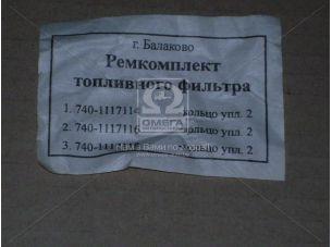 Р/к фильтра топл. тонкой очистки (пр-во Россия) 740.1117009