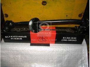 Вал рулевого управления ГАЗ 3302 карданный в сборе (пр-во г. Павлово) 3302-3401042