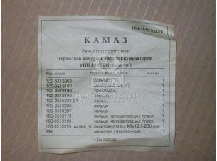 Р/к камеры торм. с энергоак. КАМАЗ (пр-во Россия) 100-3519100-20