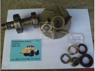 Р/к насоса водяного ЯМЗ 240 (пр-во Украина) 240-1307030