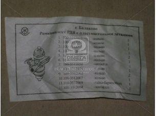 Р/к регулятора давления (пр-во Россия) 100.3512009-04