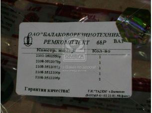 Р/к регулятора давления ВАЗ 2108, -09, 099 (пр-во БРТ) Ремкомплект 68Р