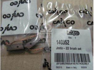 Комплект щёток (пр-во CARGO) 140352