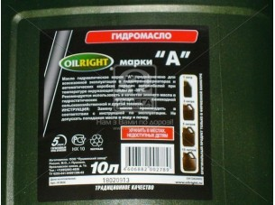 Масло гидравл. OIL RIGHT Марка А (Канистра 10л) 2624