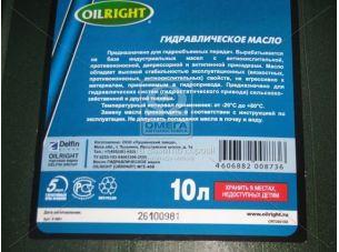 Масло гидравл. OILRIGHT МГЕ-46В (Канистра 10л) 2601
