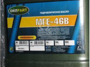 Масло гидравл. OILRIGHT МГЕ-46В (Канистра 20л) 2600