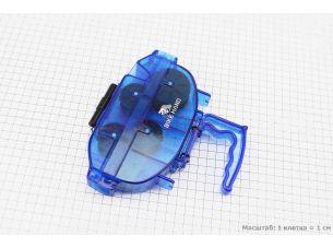 Мойка цепи разборная с ручкой, 4 чистящих ролика, большая синяя YC-791