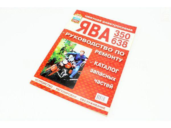 """Руководство по ТО и ремонту """"Ява 350/638""""-каталог. (64стр.)"""
