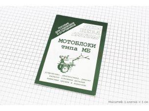 Руководство мотоблоки типа МБ (Ока,Нева,Каскад) (96стр.)
