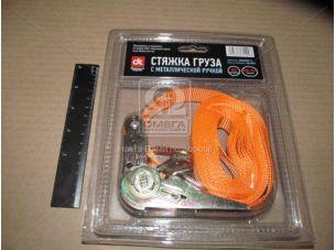 Стяжка груза, 0.5t. 25mm.x6m.(0.5+5.5) метал. ручка (блистер) <ДК>
