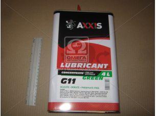 Антифриз <AXXIS> GREEN концентрат G11 (-80C) (Канистра 4л)