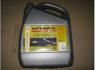 Антифриз G11 STANDART-40  LONG LIFE желтый  ( 9 кг.)