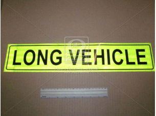Наклейка LONG VEHICLE 506X100 (TEMPEST)