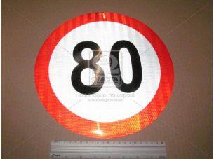 Наклейка ограничение скорости 80 км. (TEMPEST)