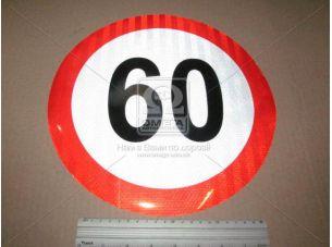 Наклейка ограничение скорости 60 км. (TEMPEST)