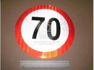 Наклейка ограничение скорости 70 км. (TEMPEST)