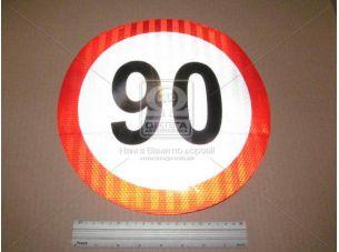 Наклейка ограничение скорости 90 км. (TEMPEST)