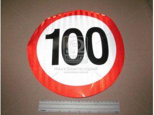 Наклейка ограничение скорости 100 км. (TEMPEST)