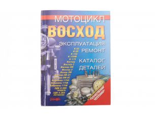 Инструкция   мотоциклы   ВОСХОД   (203стр)   SEA