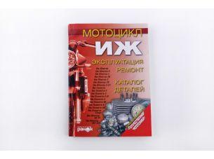 Инструкция   мотоциклы   ИЖ   (189стр)   SEA