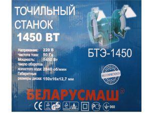 Станок точильный   Беларусмаш   (1450Вт)   SVET