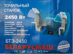 Станок точильный   Беларусмаш   (2450Вт)   SVET