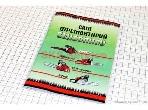Руководство по ремонту бензопил (72 стр.)