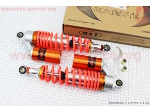 Амортизатор задний газовый регулируемый 320мм, к-кт 2шт, красные