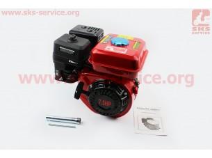 Двигатель мотоблочный в сборе под шлиц ?25мм 7,0л.с. 170F