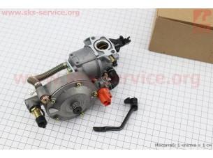 Газовый карбюратор LPG (пропан-бутан) для генераторов 1,6-3кВт (механизм рычажный) с переключателем, КАЧЕСТВО